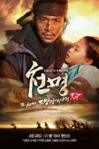 Fugitive_of_Joseon-poster